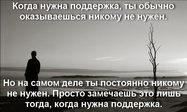 Страх Одиночества (Изоляции)